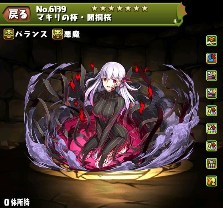 間桐桜(黒桜)のテンプレパーティ