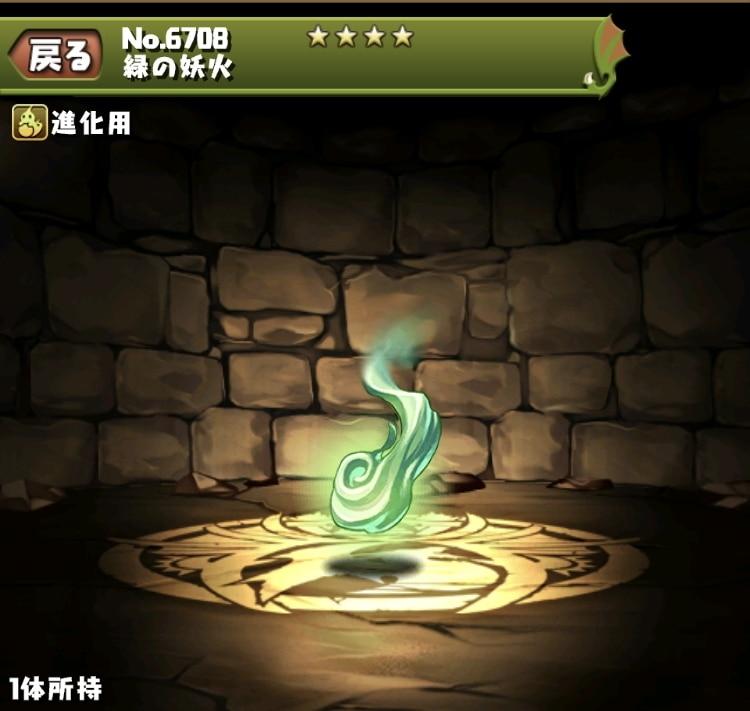 緑の妖火の入手方法と使い道