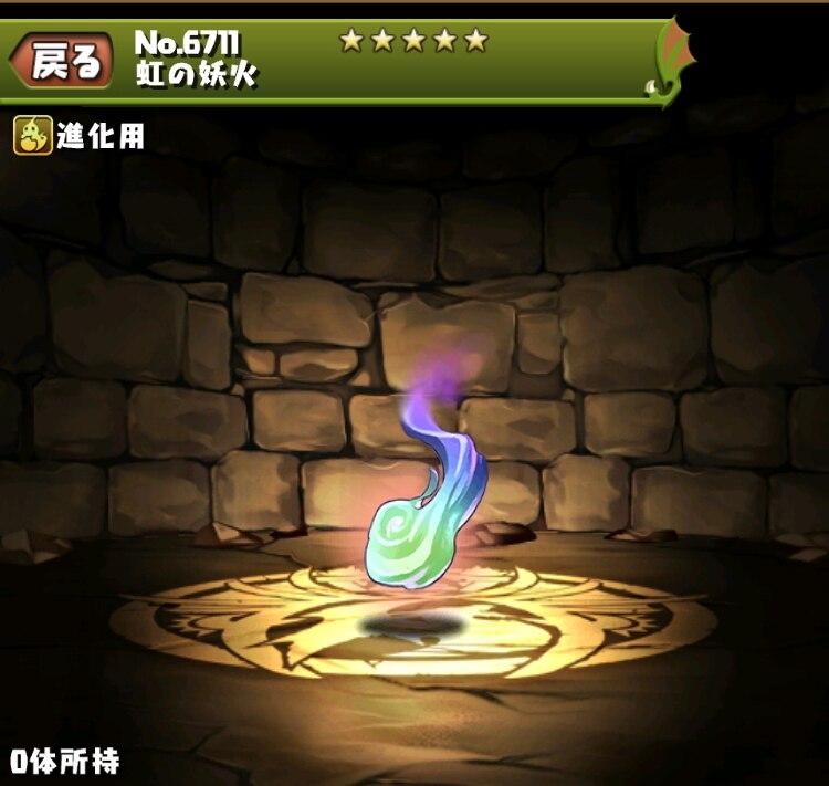 虹の妖火の入手方法と使い道