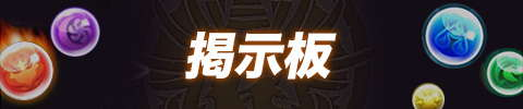マルチ募集掲示板【総合】