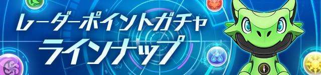 【パズドラレーダー】レーダーポイントガチャシミュレーター