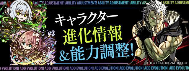究極進化の最新情報