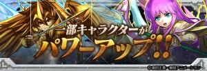 聖闘士星矢パワーアップ