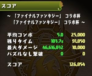 FFコラボ杯 126,854