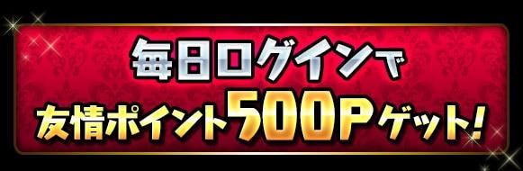 友情ポイント500P