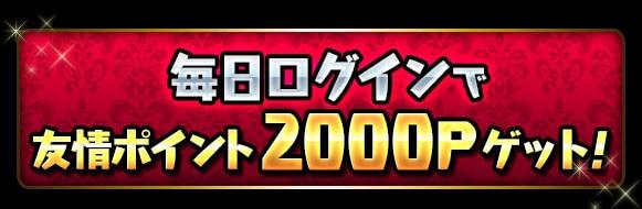 友情ポイント2000P