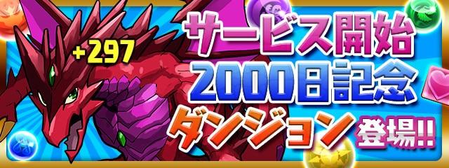 2000日記念ダンジョン