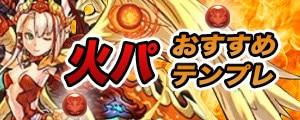火パのおすすめリーダー【7/16更新】