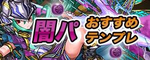 闇パのおすすめリーダー|9/20更新