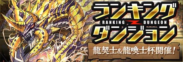 ランキングダンジョン(龍契士&龍喚士杯)