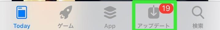 AppStoreからのアップデート