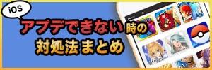 アップデート(アプデ)できない時の対処方法まとめ【iphone/iOS向け】