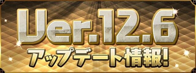 ver12.6アップデート