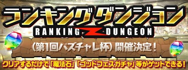 ランキングダンジョン(第1回パズチャレ杯)