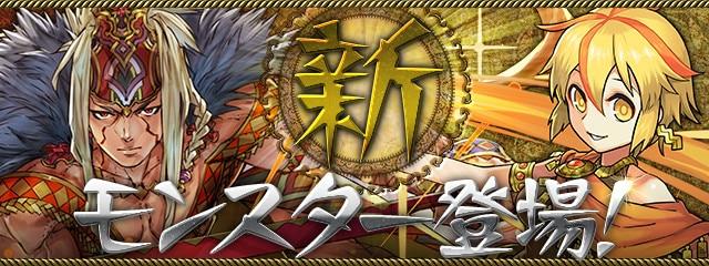 メソポタミア神シリーズの当たりランキング【メソポタミア神来臨ガチャ】