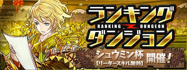 ランキングダンジョン(シュウミン杯【リーダースキル無効】)
