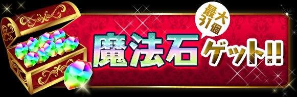 5月イベント 魔法石配布