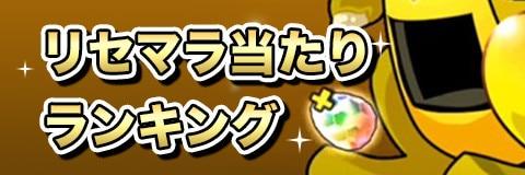 リセマラ当たりランキング最新版|復帰勢必見!【4/17更新】