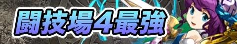 闘技場4最強リーダーランキング