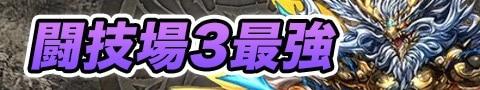 闘技場3最強リーダーランキング