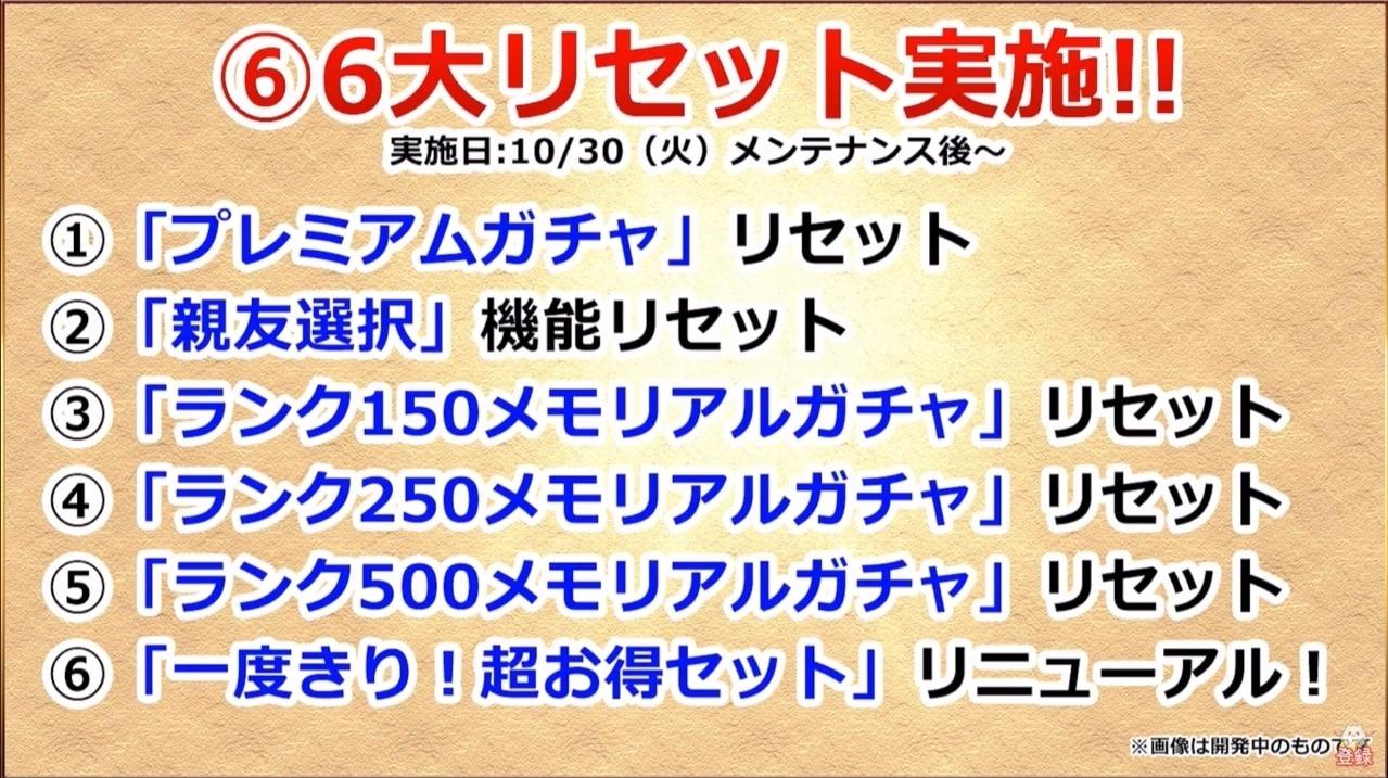 6大リセット