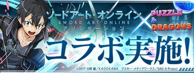 SAO(ソードアートオンライン)コラボの当たりランキングと最新情報