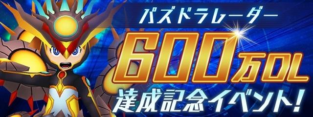 パズドラレーダー600万DL達成記念イベント!