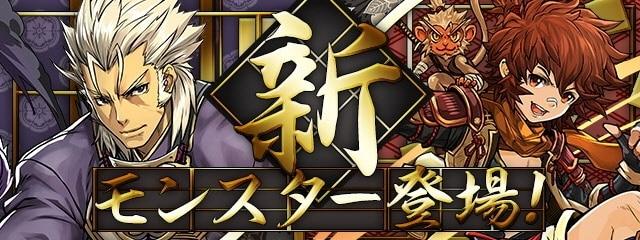 戦国神シリーズ第3弾が新登場