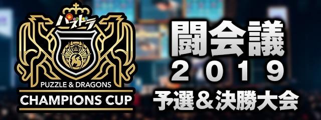 闘会議2019