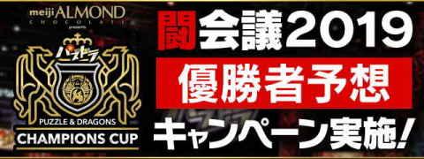 闘会議2019キャンペーンバナー