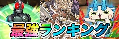 最強リーダー(パーティ)ランキング最新版【2/19更新】