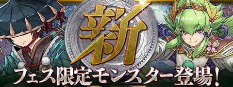 新フェス限モンスター最新情報まとめ【星7新フェス限2体実装!】