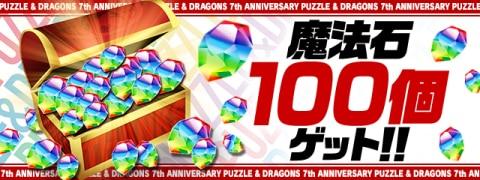 魔法石100個のおすすめの使い道|7周年記念
