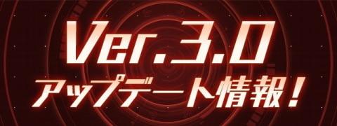 パズドラレーダー最新情報【Ver3.0アップデート】