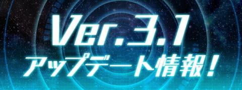 パズドラレーダー最新情報【Ver3.1.2アップデート】