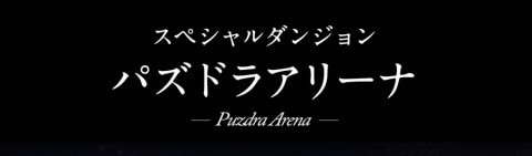 スペダン「パズドラアリーナ」が登場