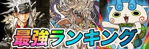 最強リーダー(キャラ)ランキング【7/22更新】