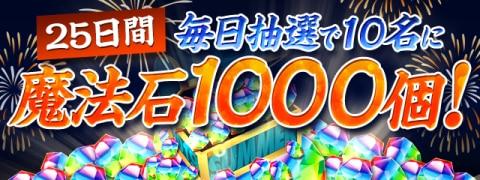 魔法石1000個プレゼントイベントの概要と開催期間