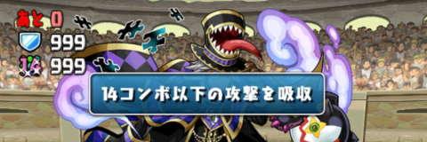 9月チャレダン9 ギミック1