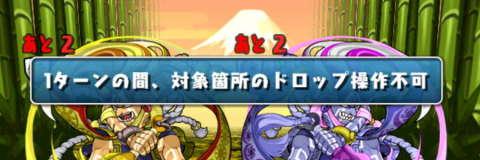 センリ降臨 ギミック6