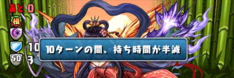 センリ降臨 ギミック3