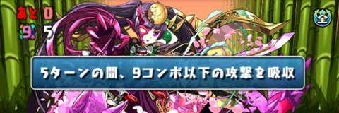 センリ降臨 ギミック4