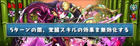センリ降臨 ギミック5