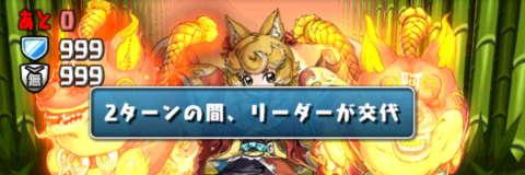 センリ降臨 ギミック7