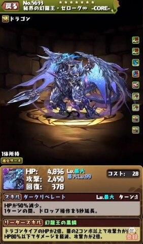 ゼローグ∞ core