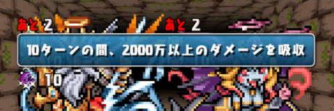 ドットゼウス&ドットヘラ降臨 ギミック4
