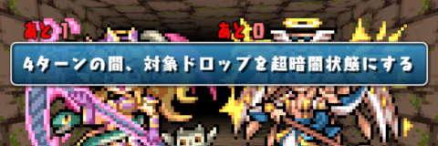 ドットゼウス&ドットヘラ降臨 ギミック2