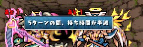 ドットゼウス&ドットヘラ降臨 ギミック3