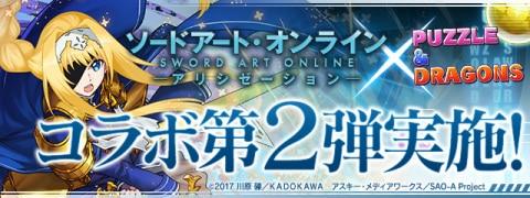 SAO(ソードアートオンライン)コラボの当たりランキングと最新情報|第2弾