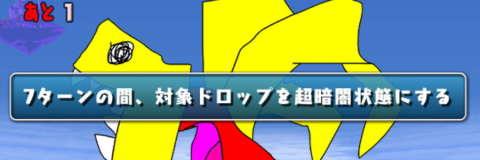 デザインコンテスト記念ダンジョン ギミック1